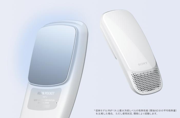 Reon Pocket 2