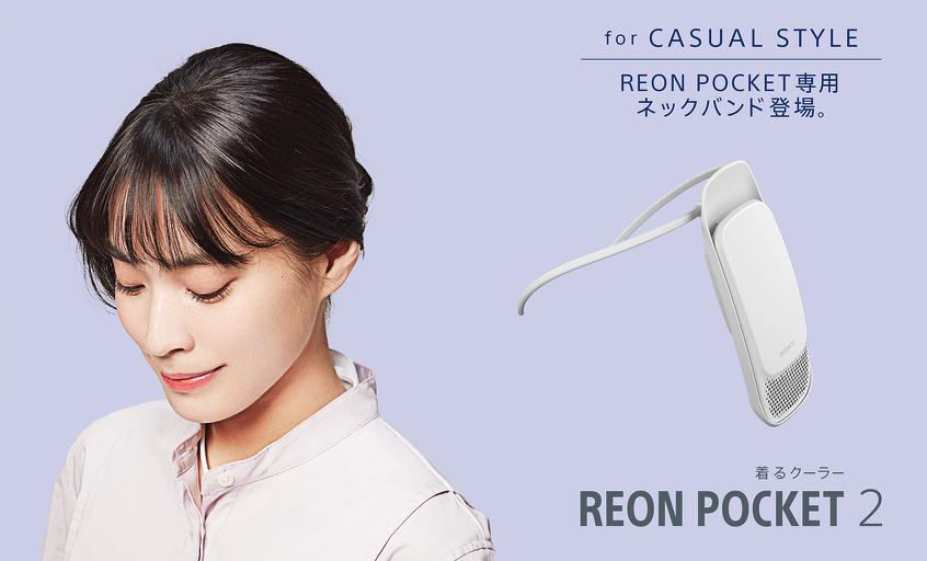 Reon Pocket 2 Nackenhalterung